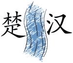成语楚河汉界的答案和图片